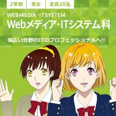 Webメディア・ITシステム科 | 専門学校 福岡カレッジ・オブ・ビジネス【FCB】
